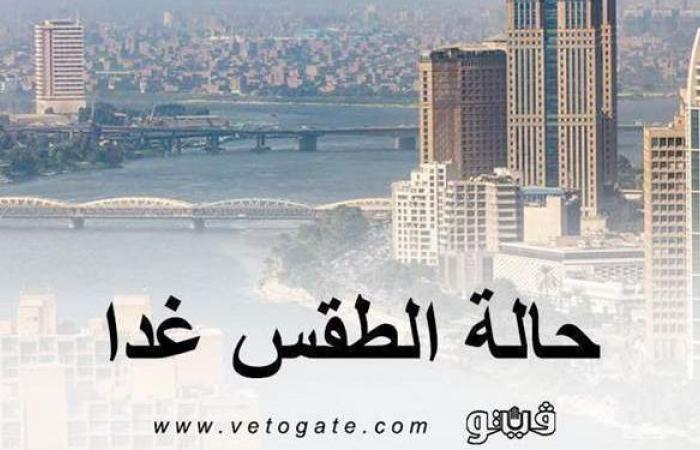 حالة الطقس غدا الأربعاء 14 -4 -2021 في مصر