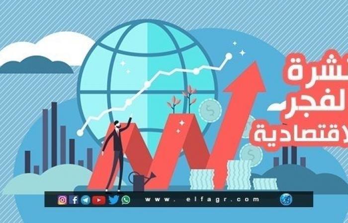 نشرة أخبار الفجر الاقتصادية اليوم الثلاثاء 13-4- 2021