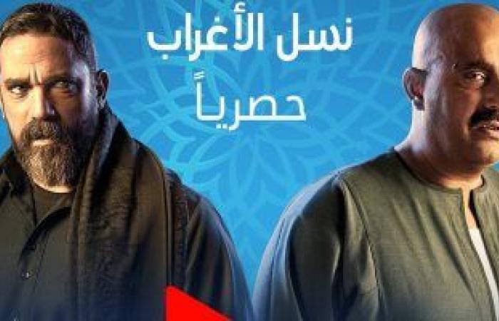 مسلسل نسل الأغراب الحلقة 1 .. خروج أحمد السقا من السجن وحكاية الأغراب