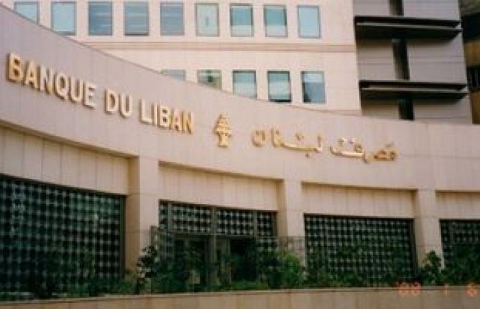 مصرف لبنان المركزى يطالب الحكومة بوضع خطة للدعم سريعًا لوقف الإهدار