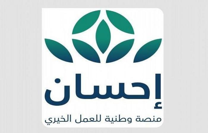 منصة إحسان تعيد تعریف العمل الخیري في السعودية بدعم مباشر من محمد بن سلمان