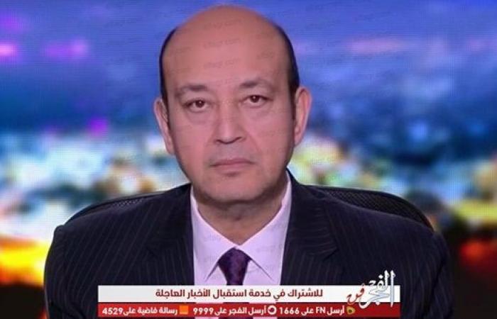 عمرو أديب يكشف عن المسلسل الرمضاني الذي أعجبه بشكل شخصي