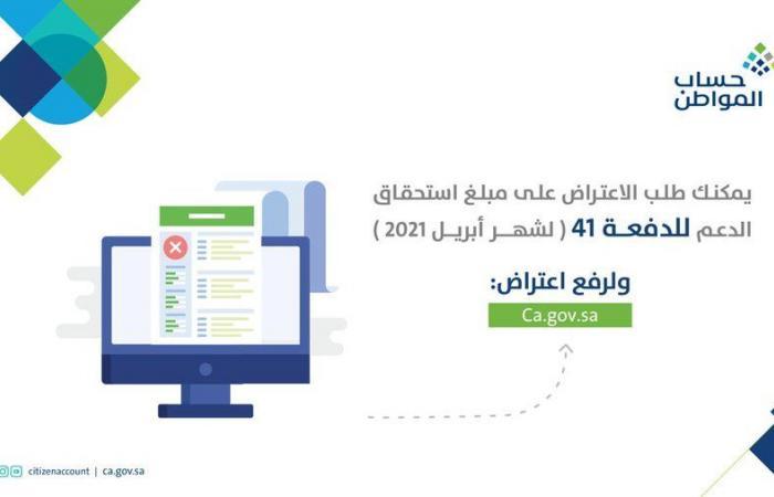 حساب المواطن يبدأ استقبال طلبات الاعتراض للدفعة 41