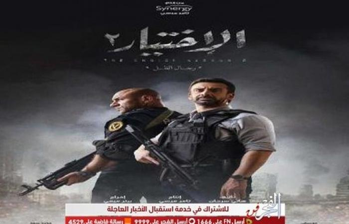 """أشرف عبد الباقي وبشرى والبدء في عملية فض رابعة..مفاجآت الحلقة الرابعة من مسلسل """"الاختيار2"""""""