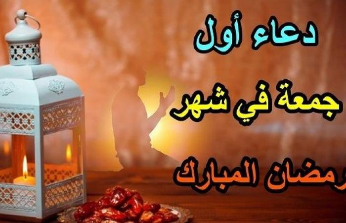"""دعاء أول جمعة في رمضان 2021 """"مستجاب"""""""