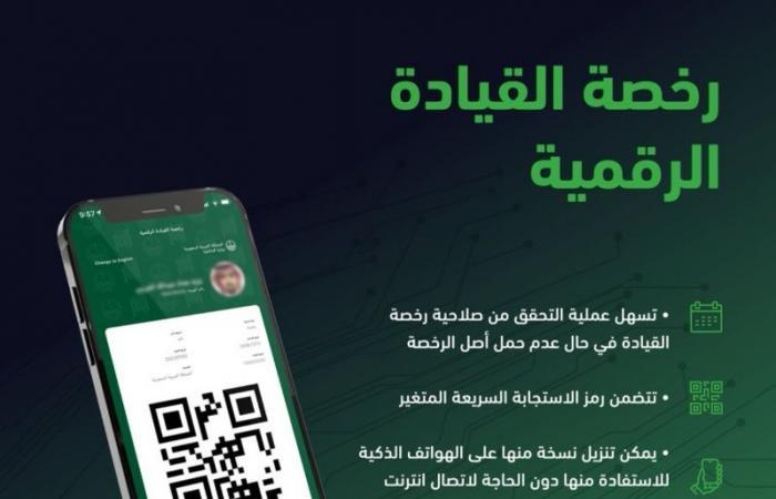 المرور يطلق رخصة القيادة الرقمية عبر منصة أبشر أفراد