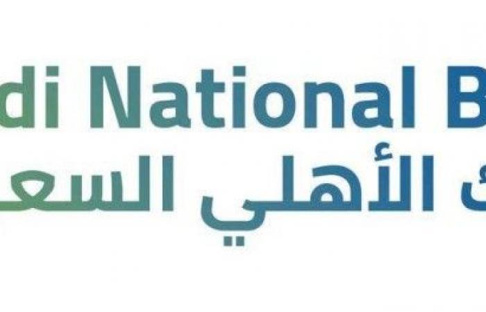 5 ملايين ريال من البنك الأهلي السعودي للحملة الوطنية للعمل الخيري عبر «إحسان»