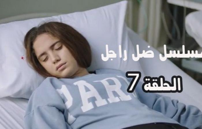 ياسر جلال يكشف ما حدث لابنته لجيرانه في ضل راجل الحلقة 7