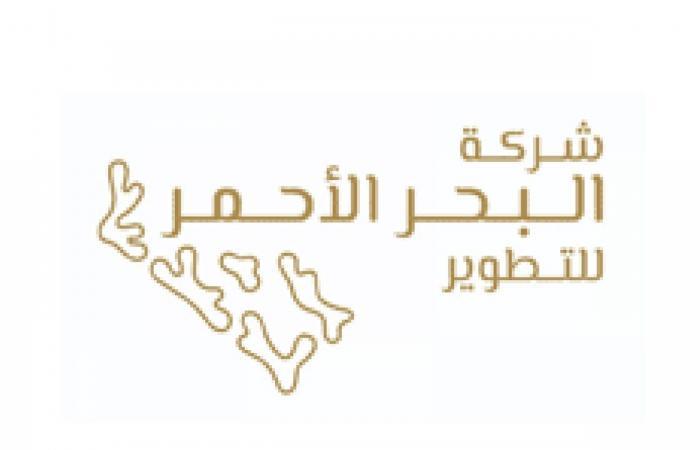 شركة البحر الأحمر للتطوير تتجه لاقتراض 14 مليار ريال من بنوك سعودية