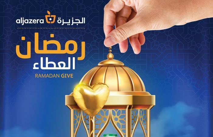 عروض اسواق الجزيرة اليوم 21 ابريل حتى 27 ابريل 2021 رمضان العطاء