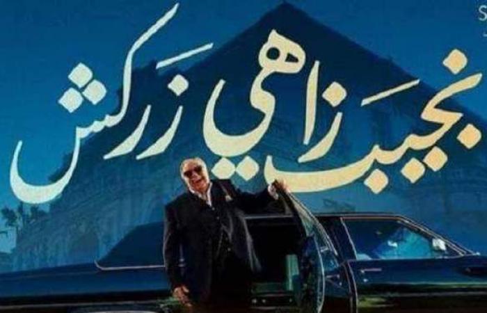 كلنا عايزين السعادة.. يحيى الفخراني يغنى لإسماعيل ياسين | فيديو