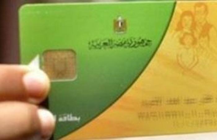 5 خدمات جديدة لأصحاب البطاقات التموينية من خلال موقع دعم مصر