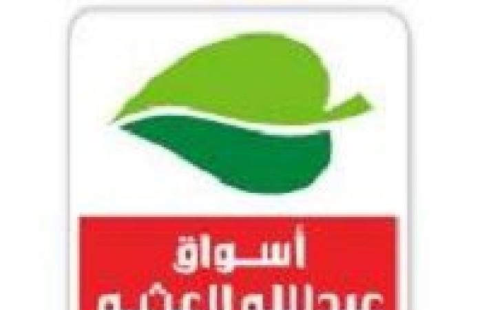 عروض العثيم السعودية اليوم 21 ابريل حتى 27 ابريل 2021 شهر الخير