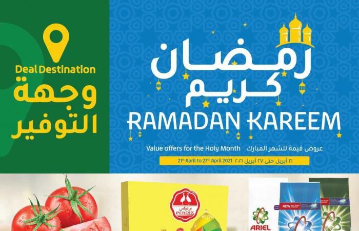 عروض لولو جدة اليوم 21 ابريل حتى 27 ابريل 2021 عروض رمضان