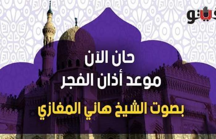 حان الآن موعد آذان الفجر حسب التوقيت المحلي لمدينة القاهرة | فيديو