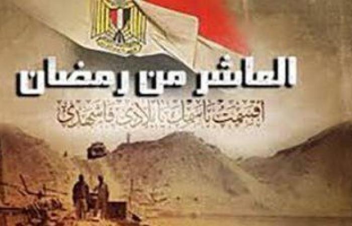 دار الإفتاء: تحية للجيش المصرى فى يوم العزة والكرامة