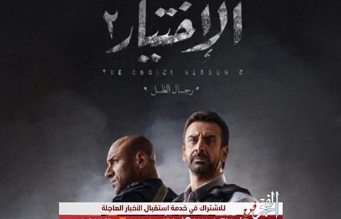 """زكريا يونس يهدد بالقتل وأحمد مكي يترك أسماء أبو اليزيد..انتهاء الحلقة الـ 10 من """"الاختيار 2"""""""
