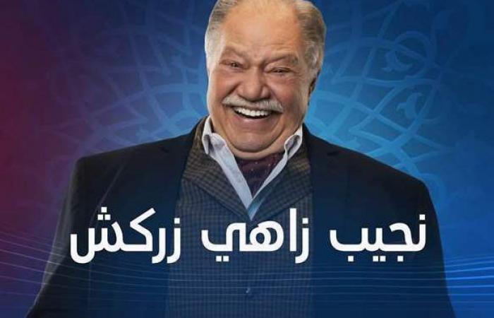 مسلسل نجيب زاهي زركش الحلقة 10.. نجيب يحلم بشفيقة ويقرر السهر مع الأبناء الثلاثة