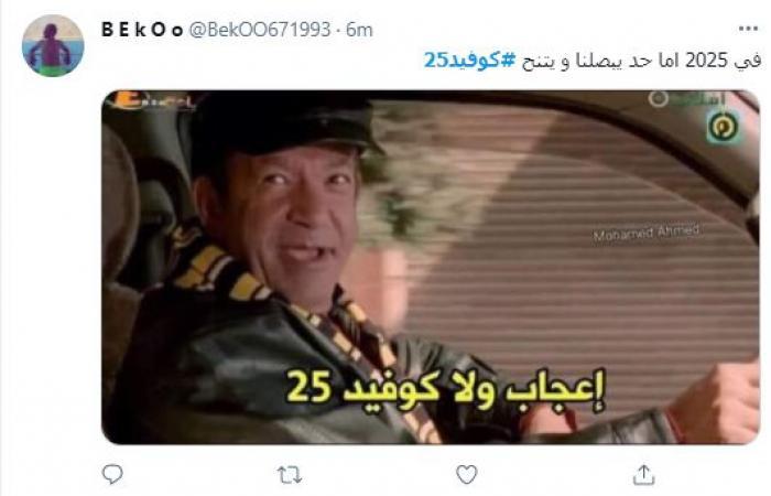 مسلسل كوفيد 25 يتصدر تريند تويتر تزامنا مع عرض الحلقة الثالثة