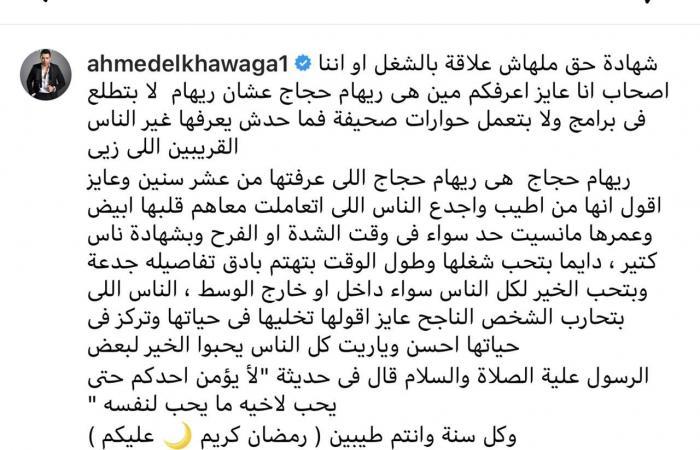 الماكيير أحمد الخواجة: ريهام حجاج عشرة 10 سنين ومن أجدع الناس اللى عرفتهم