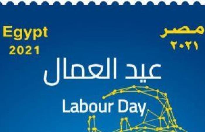 هيئة البريد تصدر طابعا تذكاريا بمناسبة احتفال مصر بعيد العمال
