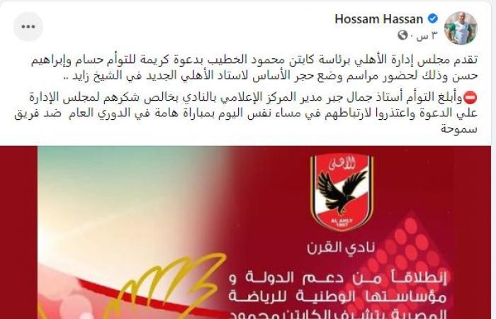 حسام حسن يعتذر للخطيب عن عدم حضور حفل تدشين استاد الأهلى