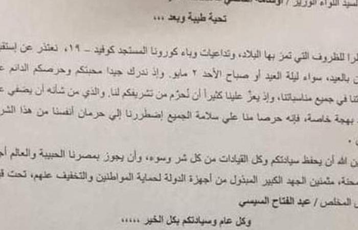 مطرانية المنيا تعتذر رسميا عن استقبال المهنئين