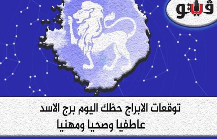 حظك اليوم توقعات الابراج برج الأسد الاحد 2-5-2021