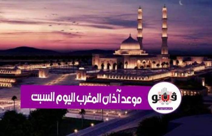 موعد أذان المغرب اليوم السبت 01-5-2021 فى مصر