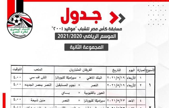 اتحاد الكرة يعلن جدول مسابقة كأس مصر للشباب لموسم 2020 - 2021