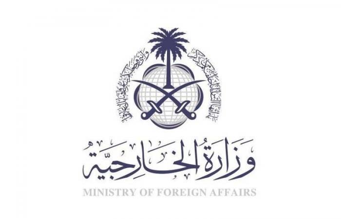 المملكة تدين وتستنكر الهجوم الإرهابي الذي وقع في وسط أفغانستان
