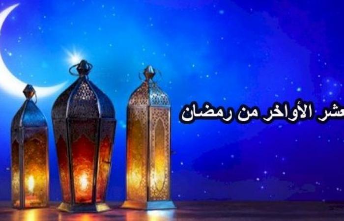 أفضل أدعية العشر الأواخر من رمضان المكتوبة