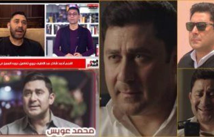 """أحمد شاكر عبد اللطيف: مشاركتي في """"الاختيار 2"""" واجب وطني"""