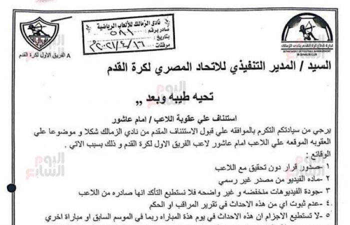 ننشر تظلم الزمالك لاتحاد الكرة لتخفيف عقوبة إمام عاشور