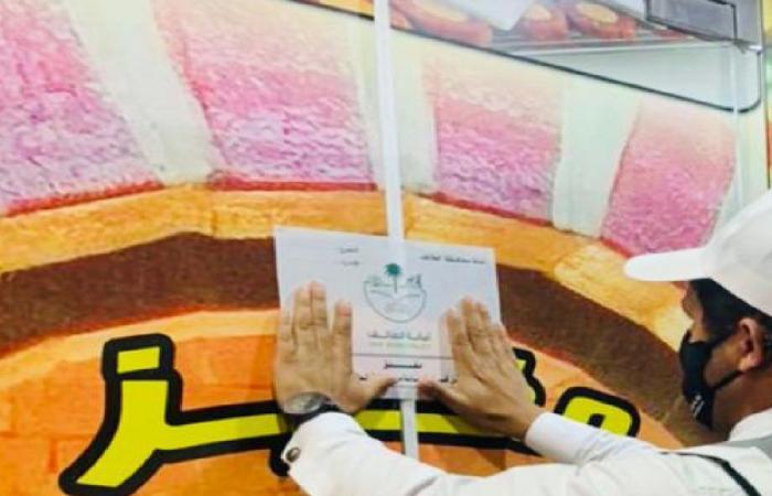 بالصور.. «أمانة الطائف» تغلق مخبزًا مخالفًا بالهدا