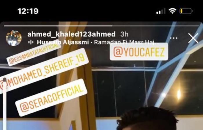 شاب ينشر فيديو بصحبة محمد شريف مهاجم الأهلي داخل أحد الكافيهات