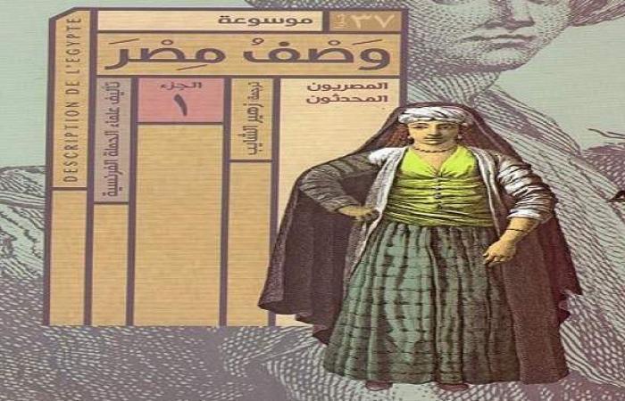 """""""وصف مصر"""" الأكثر مبيعًا بمعرض فيصل الرمضاني للكتاب"""