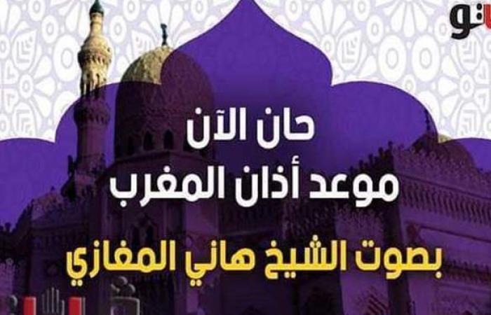 حان الآن موعد أذان المغرب حسب التوقيت المحلي لمدينة القاهرة   فيديو
