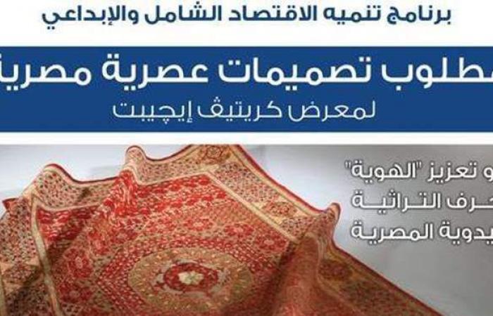 تحديث الصناعة ينظم مسابقة لتصميمات السجاد المصري