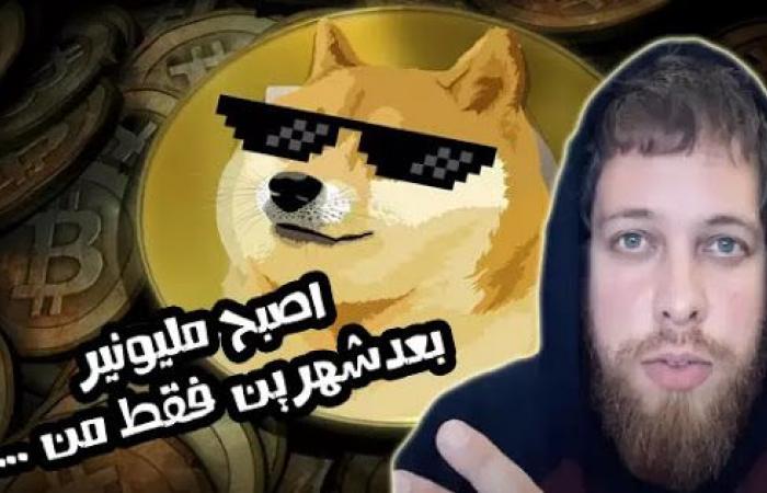 شاب أصبح مليونيراً في شهرين من خلال استثماره بعملة Dogecoin