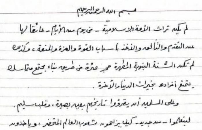 شيخ الأزهر: تراث الأمة الإسلامية ليس عائقا لها عن التقدم والتألق