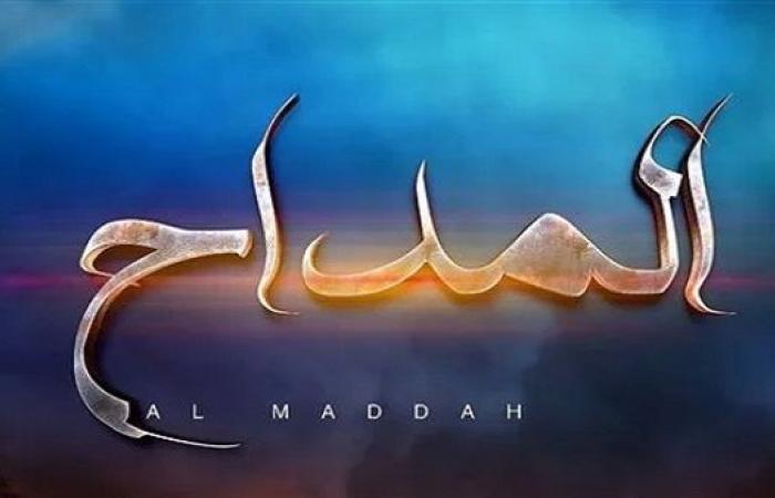 """مسلسل """"المداح"""" لـ حمادة هلال.. مواعيد العرض والقناة الناقلة"""
