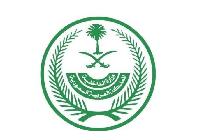 «الداخلية»: اعتماد سريان رفع تعليق سفر المواطنين إلى الخارج في 5 شوال