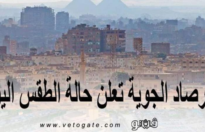 حالة الطقس اليوم الأحد 2-5-2021 في مصر