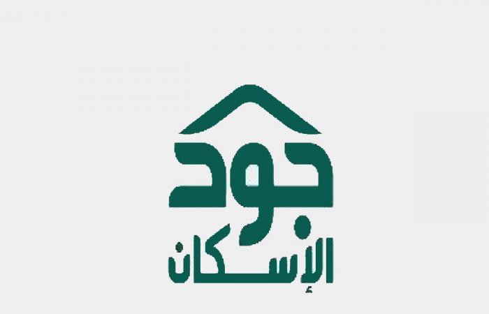 «جود الإسكان» تنجح في توفير 200 مسكن خلال 20 يومًا