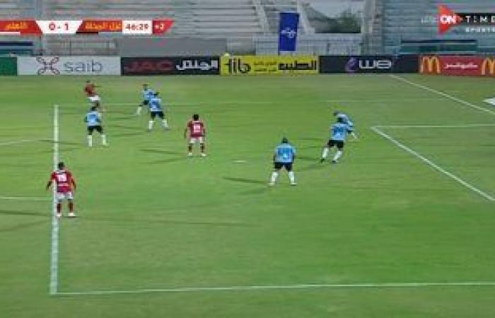 أشرف سيد يتقدم للمحلة في مرمى الأهلي بالدقيقة 35.. فيديو