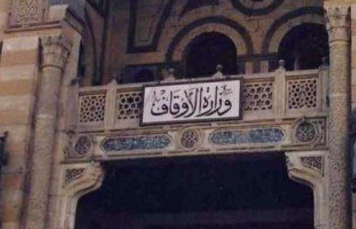 تعرف على موارد هيئة الأوقاف المصرية.. أبرزها الهبات والتبرعات والإعانات