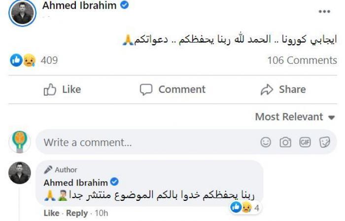 """أحمد إبراهيم يعلن إصابته بفيروس كورونا: """"إيجابى.. ربنا يحفظكم"""""""