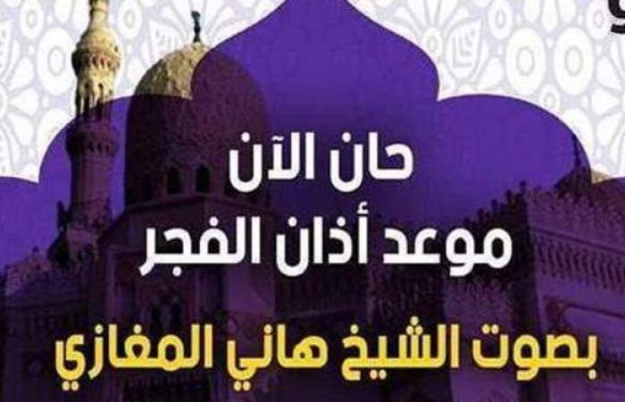 حان الآن موعد أذان الفجر حسب التوقيت المحلي لمدينة القاهرة | فيديو