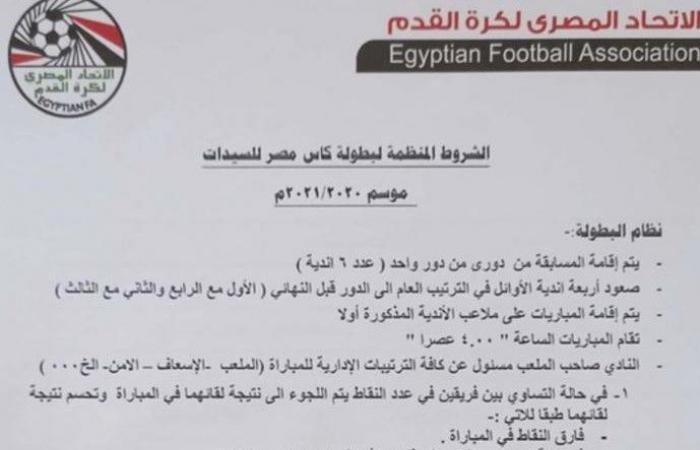 اتحاد الكرة يعلن عن شروط كأس مصر للسيدات